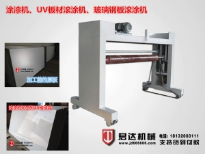 UV滚涂机、涂漆机、玻璃钢板材滚涂机