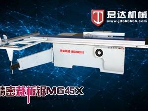 精密锯MG45X (4)