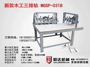 木工排钻031B (9)
